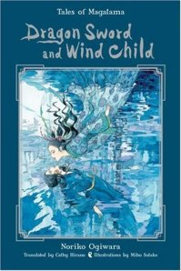 Cover of Dragon Sword and Wind Child by Noriko Ogiwara
